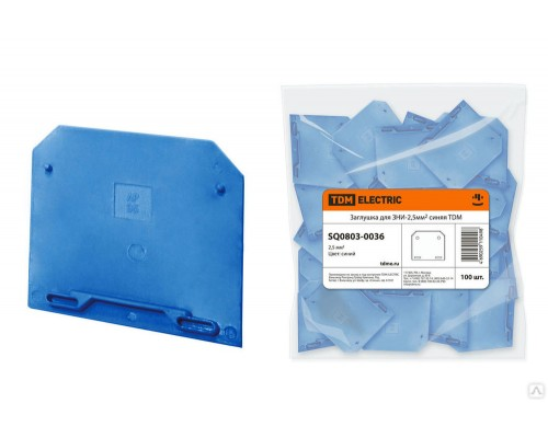 Заглушка для ЗНИ TDM 2,5мм2, синяя