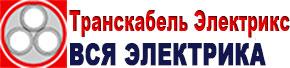 Транскабель Электрикс - профессиональная электрокомплектация